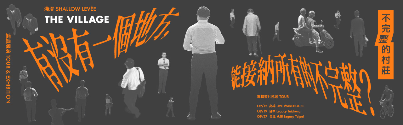 淺堤《不完整的村莊》專輯發片巡迴