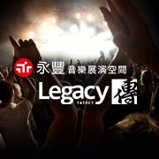 永豐 Legacy Taipei