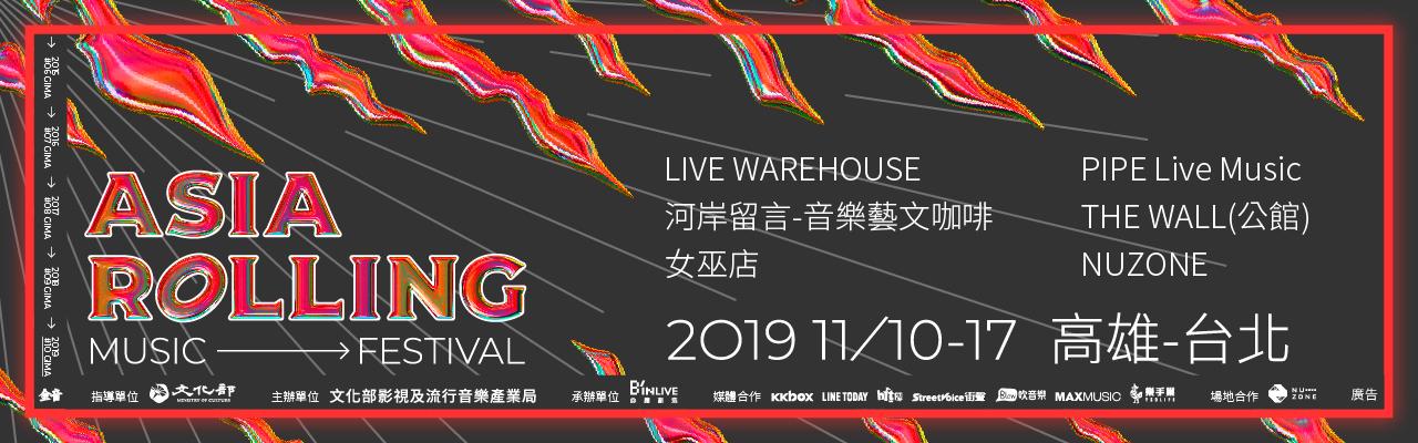 2019金音創作獎暨亞洲音樂大賞Asia Rolling Music Festival