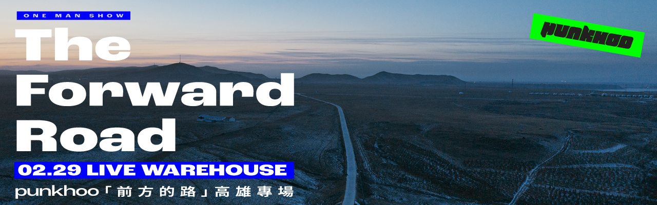 胖虎punkhoo《前方的路|The Forward Road》亞洲巡迴
