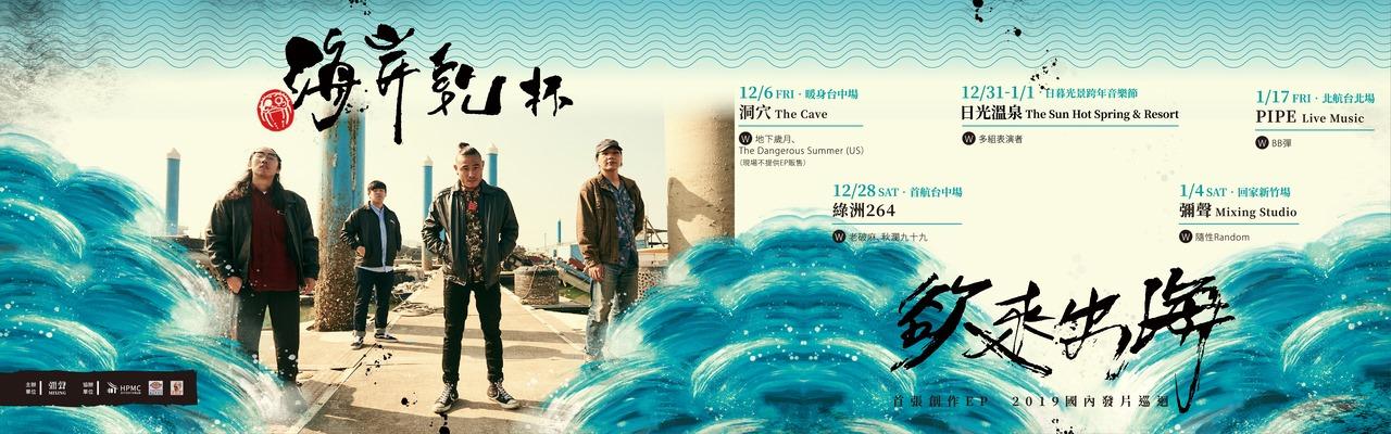 海岸乾杯《欲來出海》首張創作ep巡迴