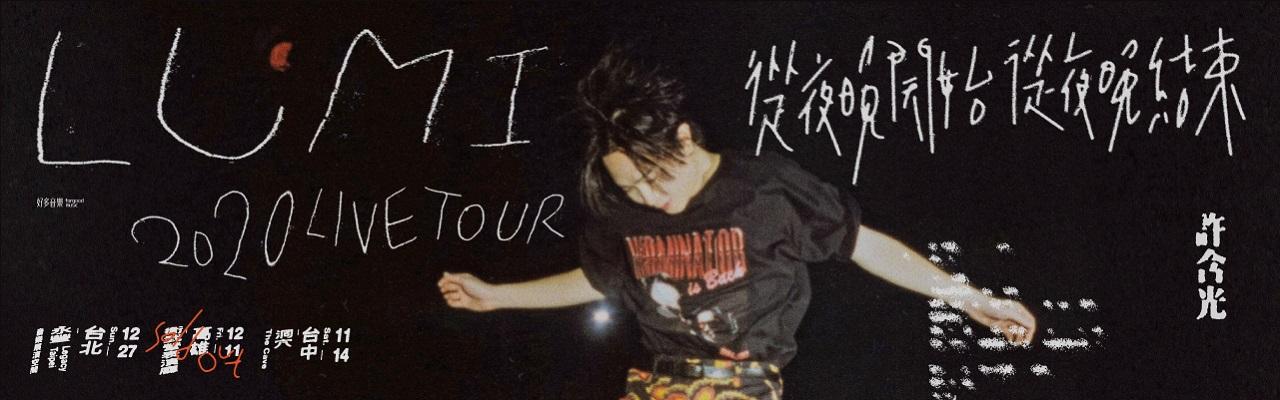 許含光《從夜晚開始從夜晚結束》2020 Live Tour