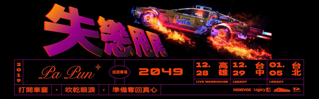 怕胖團-2049 失戀甩尾 巡迴專場