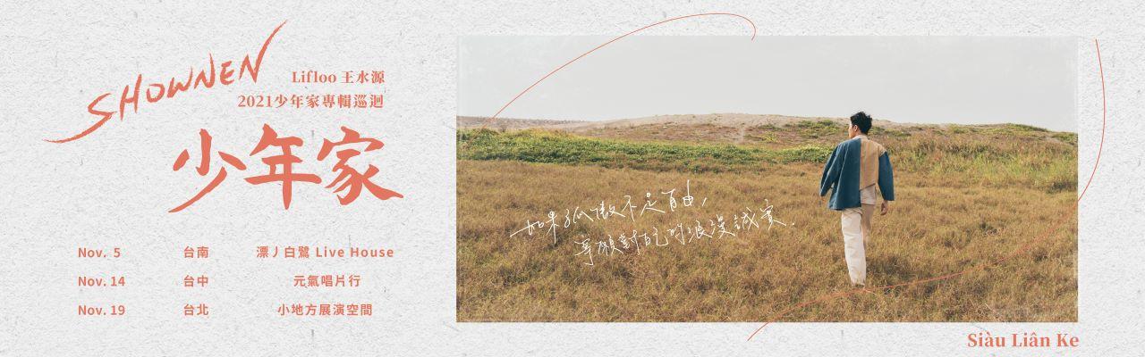 王水源Lifloo 《少年家》專輯巡迴