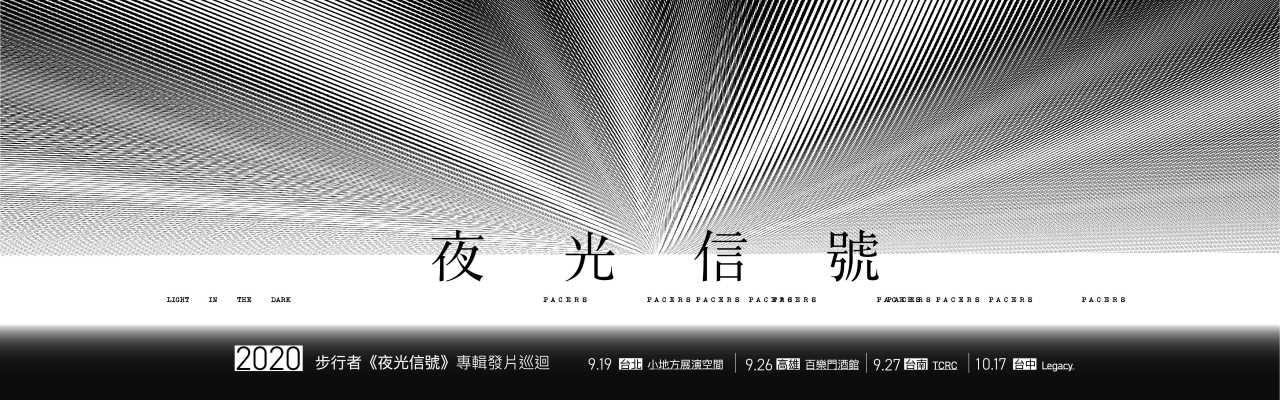 步行者 《夜光信號》專輯發片巡迴