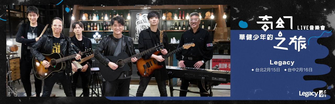 華健<少年的奇幻之旅> Live 音樂會