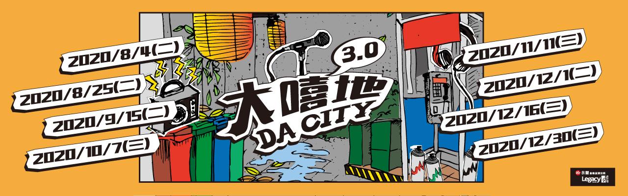 Legacy Presents【大嘻地3.0】
