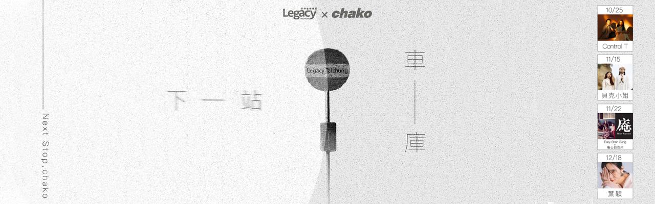 Legacy Taichung chako 【下一站,車庫】