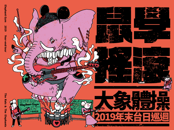 大象體操《鼠學搖滾》2019年末台日巡迴