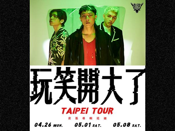 鹿洐人[玩笑開大了]Taipei Tour