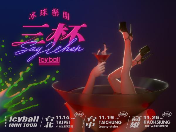 icyball 冰球樂團《三杯》mini tour