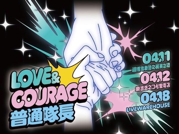 普通隊長《愛與勇氣》首張專輯巡迴