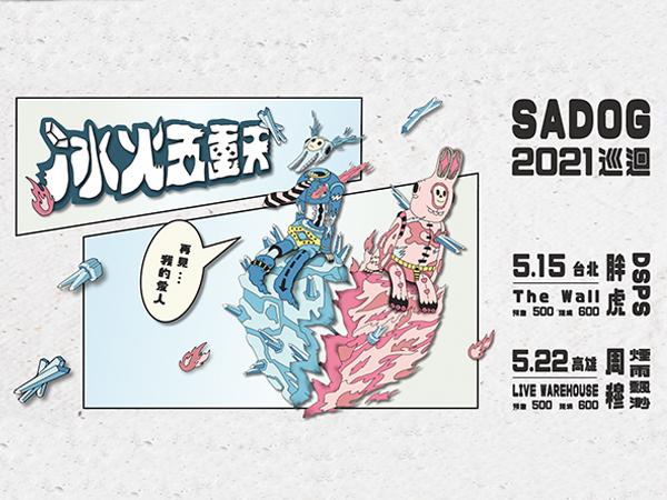 冰火五重天 - SADOG 2021 的第一個巡迴