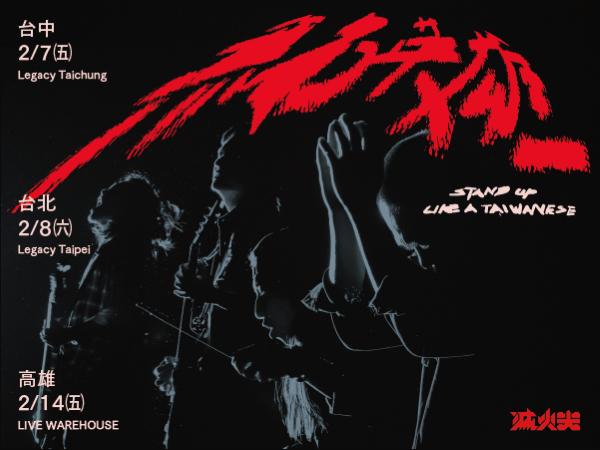 滅火器-無名英雄Stand Up Like A Taiwanese專輯巡迴