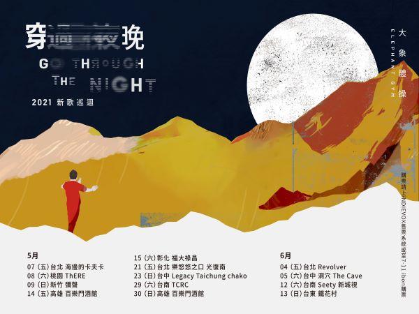 大象體操《穿過夜晚》2021新歌巡迴