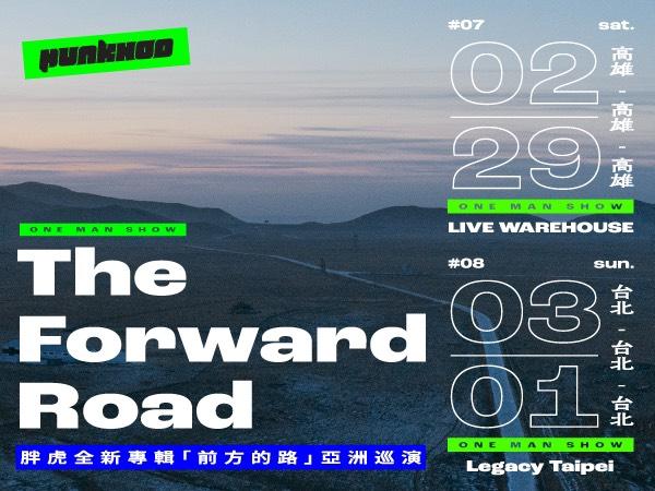 胖虎punkhoo《前方的路 The Forward Road》亞洲巡迴