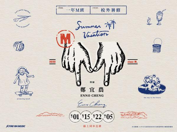 2020 鄭宜農巡迴-校外暑修Summer Vacation