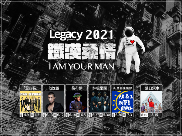 Legacy Presents【2021鐵漢柔情】I AM YOUR MAN